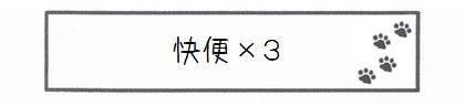 快便×3-0
