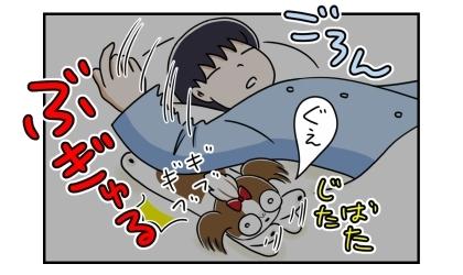 再び寝返りを打った夫の腕が、今度は犬の背中に直撃!