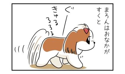 犬はおなかがすくと。ぐーとお腹を鳴らしながら飼い主のもとへやってくる犬