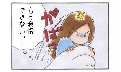 ヒドイいびき-3
