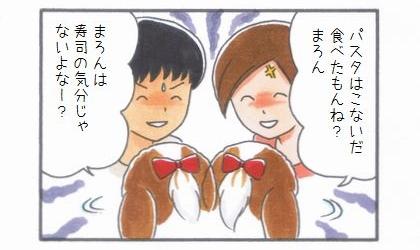 夫婦の会話-3