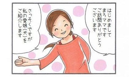 自己紹介-1