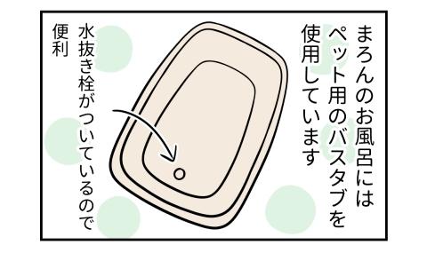 犬のお風呂にはペット用のバスタブを使用しています。水抜き栓がついているので便利