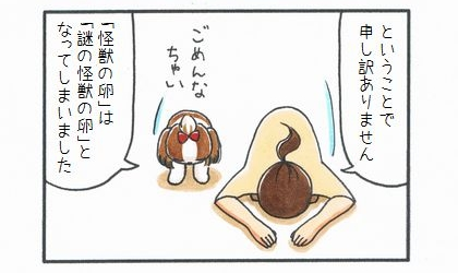 怪獣の卵 その後-4