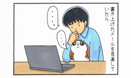 夫が書き上げたメールを見直していたら。犬が夫の様子をうかがっている