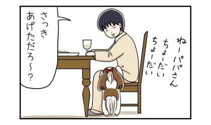 犬が食事中のパパにおねだり、椅子に座ったパパの足に手をかけてちょうだい。さっきあげただろ~?