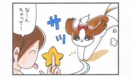 おもちゃに向かって☆猛ダッシュ!!-3