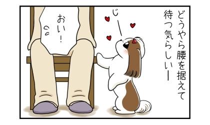 犬がおすわりした状態でじっとパパを見つめておねだり。どうやら腰を据えて待つ気らしい。おい!