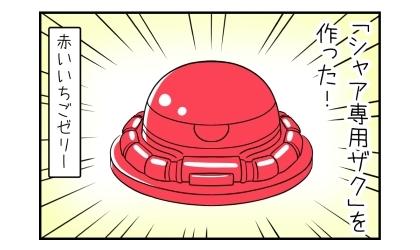 赤いいちごセリーで「シャア専用ザク」を作った!