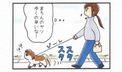 お散歩 DE 徒競走-1