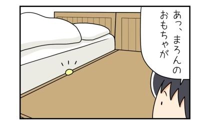 ベッドのマットレスとマットレスの間に、犬のおもちゃを発見