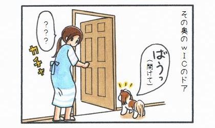 その奥のWICのドアの前で、ドアを開けてと吠える犬。開けてやる飼い主