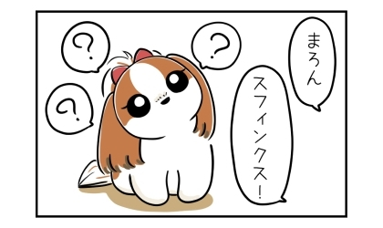 犬にむかって「スフィンクス!」とコマンド(命令)する夫。意味が分からず首をかしげる犬