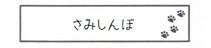 さみしんぼ-0