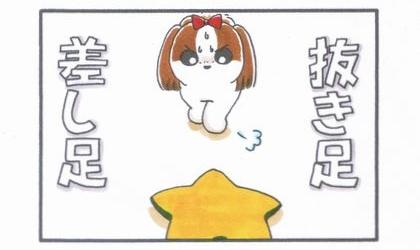 おもちゃに向かって☆抜き足差し足-3