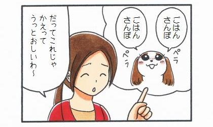 「しゃべる犬」 2-1