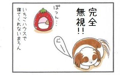いちごハウス物語 3-2