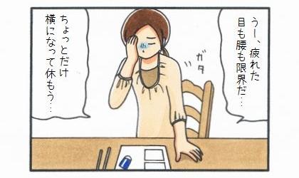 キス魔再び!-1