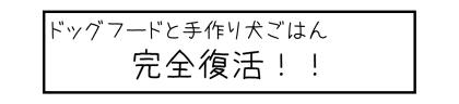 ドッグフードと手作り犬ごはん 完全復活!!