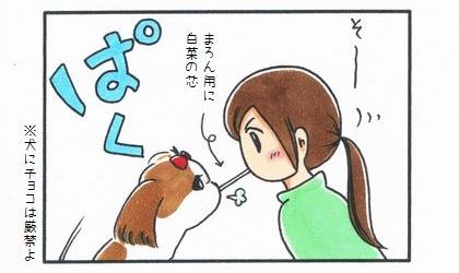 ポッキーゲーム♪-2