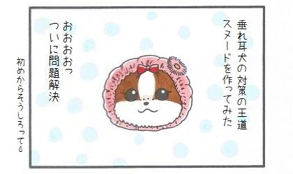 垂れ耳犬の解決-1