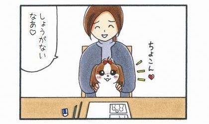 ママっ子 2-3