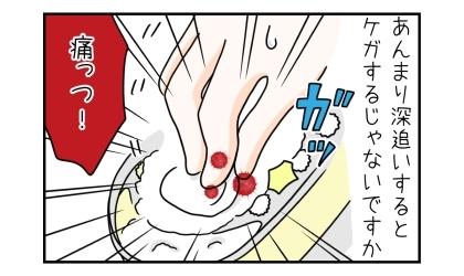 あんまり深追いするとケガするじゃないですか。指もすりおろして痛っつ!