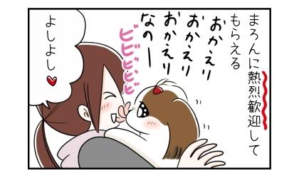 犬に熱烈歓迎してもらえる。帰宅した飼い主の顔を舐めまわす犬