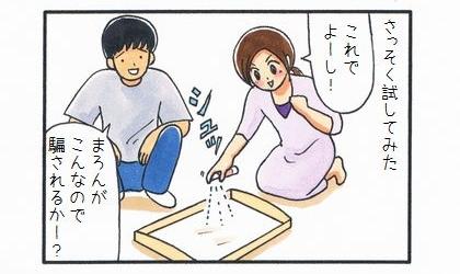 トイレのしつけスプレー-2