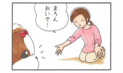 おいで!-おもちゃ編--1