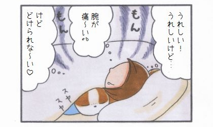 うでまくら-4