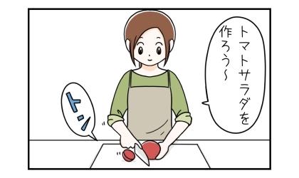 トマトサラダを作ろう~。まな板の上でトマトを切る