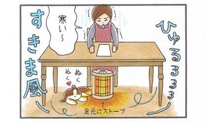 Open The Door☆隙間風-4