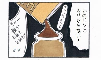 インスタントコーヒーの増量パックが元の瓶に入りきらない!あふれそう、誰か止めてー