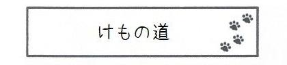 けもの道-0