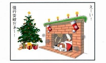 サンタのコスプレをした犬が煙突から落ちる。えーい!強硬突破だぁ~!