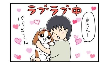 犬と夫、抱き合ってラブラブ中