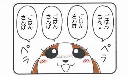 「しゃべる犬」 1-3