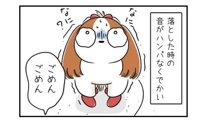 落とした時の音がパンパなくでかい伸縮リード(フレキシリード)。怯えて震える犬。ごめんごめん、と犬に謝る飼い主