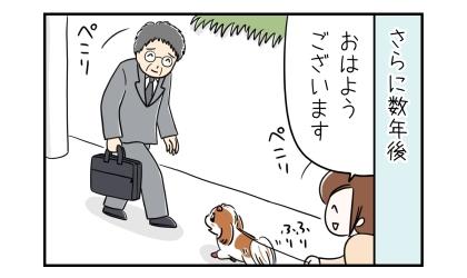 さらに数年後の犬の散歩中、ご近所さんに会った。おはようございます、と私。しっぽを振る犬。ぺこりと頭を下げるご近所さん