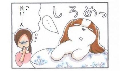 いねむり-4