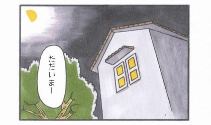 おかえりのちゅ ~パパはプチ花粉症~-1
