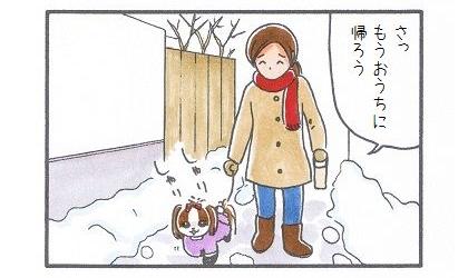 雪のお散歩 2-1