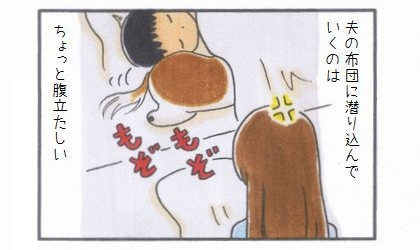 夫の布団にIN!-4