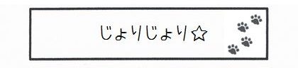 じょりじょり☆-0