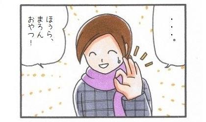 エアおやつ誘導作戦-3