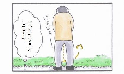 立ちションおじさん With…-1