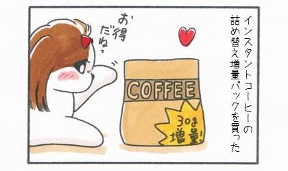 インスタントコーヒーの詰め替え増量パックを買った。お得だね