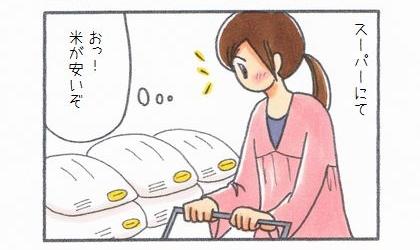 スーパーにて。おっ、米が安いぞ!