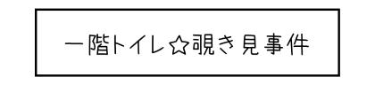 一階トイレ☆覗き見事件